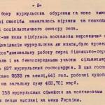 ф.Р.-845, оп.3, спр. 2942, арк. 136