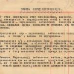 Матеріали до доповіді завідуючого районним земельним відділом Рябошапки (ініціали не вказані) «Про роботу серед переселенців». (З протоколу засіданні бюро Ізюмського районного комітету КП(б) України від 31 травня 1934  № 37). 31 травня 1934 року. ф.П-59, оп.1, спр. 27, арк. 289