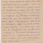 ф. Р. - 3776, оп. 1, спр. 116зв