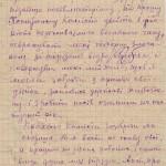 ф. Р. - 3776, оп. 1, спр. 117