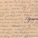 ф.Р-154, оп. 1, спр. 16, арк. 118зв