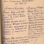 Витяг з протоколу очної ставки між обвинувачуваними Павловським Йосифом Іллічем та Савицьким Олександром Юліановичем, від 20 квітня 1938 року. Оригінал. ф.Р-6452, оп. 4, спр. 2467, арк. 53