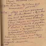 ф.Р-6452, оп. 4, спр. 2467, арк. 41