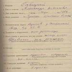 Анкета заарештованого Савицького Олександра Юліановича, обвинуваченого у тому, що «він є агентом польської розвідки», від 21 квітня 1938 року. Оригінал. ф.Р-6452, оп. 4, спр. 2467, арк. 17