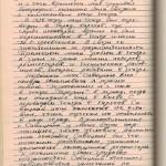 ф.Р-6452, оп. 4, спр. 2467, арк. 80 зв.