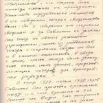 ф.Р-6452, оп. 4, спр. 2467, арк. 81