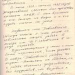 ф.Р-6452, оп. 4, спр. 2467, арк. 83
