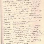 ф.Р-6452, оп. 4, спр. 2467, арк. 84