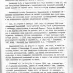 ф.Р-6452, оп. 4, спр. 2467, арк. 150
