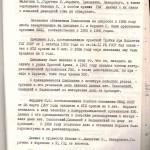 ф.Р-6452, оп. 4, спр. 2467, арк. 151
