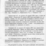 ф.Р-6452, оп. 4, спр. 2467, арк. 154