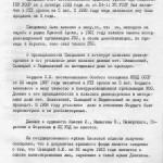 ф.Р-6452, оп. 4, спр. 2467, арк. 155