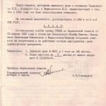 ф.Р-6452, оп. 4, спр. 2467, арк. 156