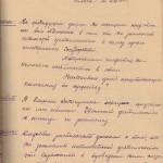 Протокол допиту обвинуваченого Павловського Йосифа Ілліча, від 8 грудня 1937 року. Оригінал. ф.Р-6452, оп. 4, спр. 2467, арк. 22