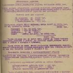 Довідка про  стан  підготовки Комінтернів-ського району м. Харкова до проти повітря-ної оборони,  складена завідувачем    військового   відділу Комінтернівського районного комітету КП(б)У. 3 липня 1941 року. ф.П. - 24, оп. 1, спр. 54, арк. 26