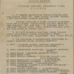 Тимчасове положення про народне ополчення, що формується у м. Харків, складене військовим відділом міського комітету КП(б)У . 14 липня 1941 року. Ф.П. - 69, оп. 1, спр. 410, арк. 200