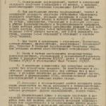 Тимчасове положення про народне ополчення, що формується у м. Харків, складене військовим відділом міського комітету КП(б)У . 14 липня 1941 року. Ф.П. - 69, оп. 1, спр. 410, арк. 201