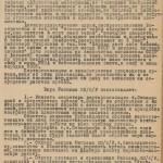 Постанова бюро Кагановичського районного комітету КП(б)У м. Харкова «Про cтан агитаційно-масової роботи в   парторганізації артелі «Коопремонтмеблі» щодо боротьби з «антидержавними чутками». 30 липня 1941 року. ф. П. - 23, оп. 1, спр. 67, арк. 69