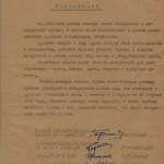 Акт судово-медичної експертизи, складений на місці розстрілу (с. Подворки Дергачівського  району Харківської області) 900 мешканців Харкова, що утримувалися у тюрмах гестапо. 14 вересня 1943 року. ф. П - 2, оп. 14, спр. 1, арк. 98