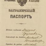 Закордонний паспорт М. С. Грушевського. 17 квітня 1895 року.  ЦДІАК України, ф. 1235, оп. 1, спр. 23, арк. 5
