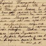 Лист Катерини Грушевської до батька. Не пізніше 23 квітня 1909 року. ЦДІАК України, ф. 1235, оп. 1, спр. 288, арк. 5зв.