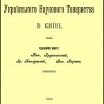 Записки Українського наукового товариства. 1908 р. Обкладинка. 1908 рік.