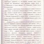Автобіографія Зайцева Бориса Петровича. Оригінал.. 18 травня 2006 року. Ф.Р - 6529, оп. 1, спр. 12, арк. 1