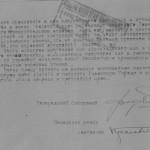 Відношення штабу 2-ої Харківської пішої дивізії харківському губернському старості про врегулювання питання розквартирування офіцерського складу у м. Харків. 27 червня 1918 року. Ф. 33, оп. 1, спр. 878, арк. 107 зв.