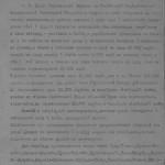 Витяг  з  договору, підписаного   між Українською  Державою та  Російською Соціалістичною  Федеративною   респуб-лікою про  переїзд  громадян  на  свою батьківщину. Копія. 12 червня 1918 року.