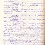 Протокол допиту свідка Кваснікової Зінаїди Іванівни із характеристикою Кіріцева Антона Івановича. Оригінал. 23 травня 1956 року. ф.Р-6452, оп. 4, спр. 422, арк. 127 зв.