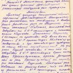 Постанова Президії Сталінського обласного суду від 31 травня 1956 року про реабілітацію Кіріцева Антона Івановича. Оригінал.  31 травня 1956 року. ф.Р-6452, оп. 4, спр. 422, арк. 147 зв.