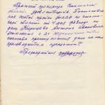 Постанова Президії Сталінського обласного суду від 31 травня 1956 року про реабілітацію Кіріцева Антона Івановича. Оригінал.  31 травня 1956 року. ф.Р-6452, оп. 4, спр. 422, арк. 148