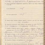 Витяг з протоколу допиту заарештованого Ялі Сави Георгійовича. Оригінал. 17 грудня 1937 року. ф.Р-6452, оп. 2, спр. 2832, арк. 23 зв.