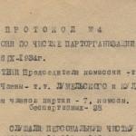 Постанова засідання комісії з чистки парторганізації Промвиставки від 9 січня 1938 року (протокол № 4) про перевірку Ялі Сави Георгійовича. Оригінал.  9 січня 1938 року. ф.П-20, оп. 3, спр. 135,  арк. 17