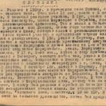 Постанова засідання комісії з чистки парторганізації Промвиставки від 9 січня 1938 року (протокол № 4) про перевірку Ялі Сави Георгійовича. Оригінал.  9 січня 1938 року. ф.П-20, оп. 3, спр. 135,  арк. 18