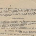 Постанова засідання комісії з чистки парторганізації Промвиставки від 9 січня 1938 року (протокол № 4) про перевірку Ялі Сави Георгійовича. Оригінал.  9 січня 1938 року. ф.П-20, оп. 3, спр. 135,  арк. 20