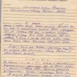 Ухвала Військового трибуналу Київського військового округу від 10 лютого 1959 року про реабілітацію Ялі Сави Георгійовича. Оригінал. 10 лютого 1959 року. ф.Р-6452, оп.2, спр. 2832, арк. 306