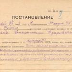 Постанова 3 відділу УДБ ХОУ НКВС УРСР від 9 січня 1938 року про висунення обвинувачення Челпану Костянтину Федоровичу у тому, що він «є учасником грецької націоналістичної, шпигунської та диверсійної організації…». Оригінал.  9 січня 1938 року. ф.Р-6452, оп. 1, оп. 1, спр. 5335, арк. 9