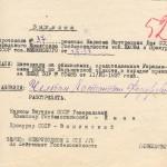 Витяг із рішення НКВС СРСР Генерального комісара держбезпеки Єжова та прокурора Вишинського від 4 лютого 1938 року (протокол № 37) про розстріл Челпана Костянтина Федоровича. Копія. 4 лютого 1938 року. ф.Р-6452, оп. 1, спр. 5335, арк.52