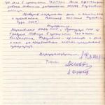 Ухвала військової колегії Верховного суду СРСР 28 липня 1956 року про реабілітацію Челпана Костянтина Федоровича. Оригінал.  28 липня 1956 року. ф.Р-6452, оп. 1, спр. 5335, арк. 166