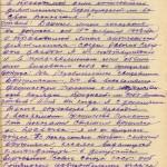 Витяг з протокол допиту заарештованого Вайблінгера Ричарда Генріховича від 27 лютого 1938 року, в якому він повністю заперечує свою провину у висунутих обвинуваченнях.  Оригінал. 27 лютого 1938 р. ф.Р.-6452, оп. 1, спр. 1014, арк. 10