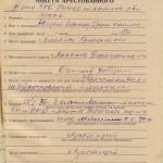 Анкета заарештованого Зáссе Августа Карловича. Оригінал. 26 липня 1938 р. ф.Р. - 6452, оп. 4, спр. 3312, арк. 7