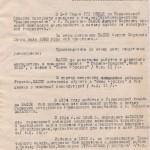 Обвинувачувальний висновок 3 відділу УДБ НКВС по Харківській області з обвинувачення Зáссе Августа Карловича. Оригінал. 4 жовтня  1938 р. ф.Р. - 6452, оп. 4, спр. 3312, арк. 21
