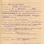 Анкета заарештованого Шнакенберга Івана Івановича. Оригінал. 5 жовтня 1937 р.  ф. Р-6452, оп. 4, спр. 2903, арк. 5
