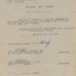 ф.Р-6452, оп. 4, спр. 2903, арк. 16