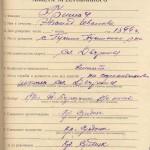 Анкета заарештованого Грішау Евальда Івановича. Оригінал. 5 січня 1938 р.  ф.Р-6452, оп. 4, спр. 4853, арк. 5