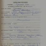 Ухвала військового прокурора Київського військового округу від 4 вересня 1989 року про реабілітацію Грішау Евальда Івановича. Оригінал.  4 вересня 1989 р. ф.Р- 6452, оп. 4, спр. 4853, арк. 24