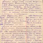 Протокол очної ставки між свідком Друшляком Олександром Миколайовичем та Вайблінгером Ричардом Генріховичем, де обвинувачений заперечує покази свідка про те, що він «восхвалял гитлеровскую Германию и государственный порядок». Оригінал. 7 лютого 1939 р. ф.Р- 6452, оп. 3 спр. 662, арк. 22