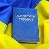с-Днем-конституции-Украины